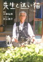 先生と迷い猫 (宝島社文庫) [ 小林弘利 ]