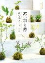 苔玉と苔育て方ノート 小さな自然を暮らしの中に [ 砂森聡 ]
