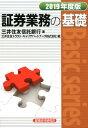 証券業務の基礎(2019年度版) (Basic series) [ 三井住友信託銀行 ]