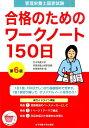 管理栄養士国家試験合格のためのワークノート150日第6版 [ 女子栄養大学 ]