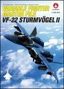 ヴァリアブルファイター・マスターファイルVF-22シュトゥルムフォーゲル2 [ SBクリエイティブ株式会社 ]