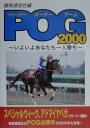 POG(ペーパーオーナーゲーム)(2000) [ 競馬通信社 ]