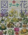 花材図鑑(2)