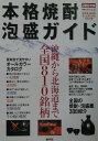 本格焼酎・泡盛ガイド(2003年版)