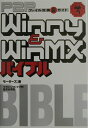 Winny & WinMXバイブル