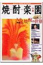 焼酎楽園(9) 特集:いも焼酎の世界