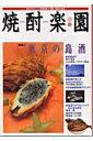 焼酎楽園(13) 特集:東京の島酒