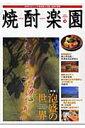 焼酎楽園(14) 特集:泡盛の世界
