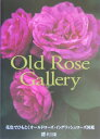 Old rose gallery