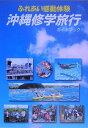 ふれあい感動体験沖縄修学旅行ガイドブック