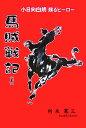 馬賊戦記(上)新装改訂版