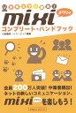 mixiコンプリート・ハンドブック