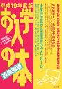 お入学の本(平成19年度版 首都圏版)