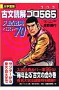 古文読解ゴロ565入試出典ベスト70