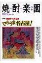 焼酎楽園(23) 特集:焼酎が元気な街デラウマ名古屋!