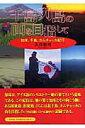 千島列島の山を目指して 知床 千島 カムチャッカ紀行 大谷和男