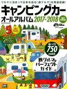 キャンピングカーオールアルバム(2017-2018) 選べる750models 旅グルマのパーフェク