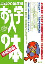 お入学の本(平成20年度版 首都圏版)