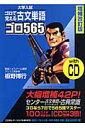 【送料無料】古文単語ゴロ565増補改訂版