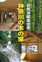 神奈川 木の家 画像