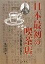 日本最初の喫茶店 「可否茶館」の歴史
