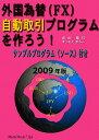 【送料無料】外国為替(FX)自動取引プログラムを作ろう!(2009年版)
