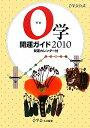 0学開運ガイド(2010)