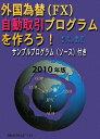 【送料無料】外国為替(FX)自動取引プログラムを作ろう!(2010年版)