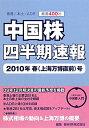 中国株四半期速報(2010年春(上海万博直前)号)
