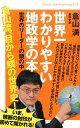 世界一わかりやすい地政学の本 [ 倉山満 ]