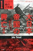 大日本帝国の興亡(1)新版