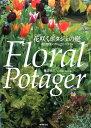 楽天楽天ブックス花咲くポタジェの庭 花と野菜のガーデンスタイル [ 難波光江 ]