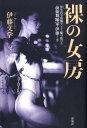 裸の女房 [ 伊藤文学 ]