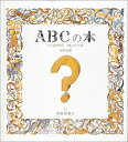 ABCの本 [ 安野光雅 ]