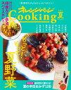 2021オレンジページCooking夏「もっと!もっと!夏野菜」
