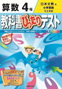 教科書ぴったりテスト算数4年 日本文教版小学算数完全準拠