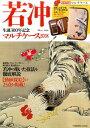 若冲生誕300年記念マルチケースBOOK [ 伊藤若冲 ]