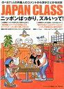 JAPAN CLASS 第8弾 ニッポンばっかり、ズルいって! のべ571人の外国人のコメントから浮かび上がる日本 [ 東邦出版株式会社 ]