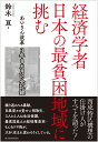 経済学者 日本の最貧困...