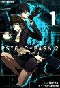 PSYCHO-PASS 2(1) (ブレイドコミックス) [...