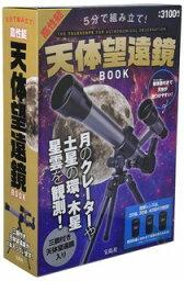5分で組み立て!高性能天体望遠鏡BOOK ([バラエティ])