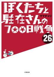 ぼくたちと駐在さんの700日戦争 26 (小学館文庫) [ ママチャリ ]