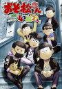 「おそ松さん」公式アンソロジーコミック『4コ松2さん』 [ 赤塚不二夫(『おそ松くん』) ]