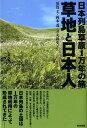 草地と日本人 [ 須賀丈 ]