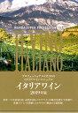 イタリアワイン 2019年版 プロフェッショナルのためのイタリアワインマニュアル [ 宮嶋 勲 ]