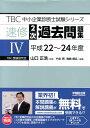 速修2次過去問題集(4(平成22〜24年度)) (TBC中小企業診断士試験シリーズ) [ 竹