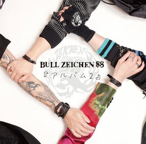 アルバム2 [ BULL ZEICHEN 88 ]