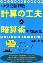 中学受験算数・計算の工夫と暗算術を究める改訂3版 (YELL books) [ 小杉拓也 ]