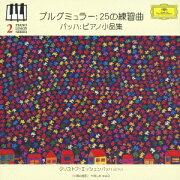 ピアノ・レッスン・シリーズ2 ブルグミュラー:25の練習曲 J・S・バッハ:ピアノ小品集
