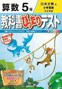 教科書ぴったりテスト算数5年 日本文教版小学算数完全準拠